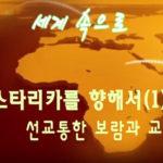 [동영상] 코스타리카를 향해서(1)