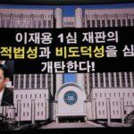 [동영상] '이재용 1심 재판'의 부적법성과 비도덕성을 심히 개탄한다!(3)