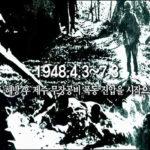 [안보] '제주4·3', 김일성 지령 무장봉기(2)