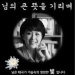 [나은혜 칼럼] 떠남