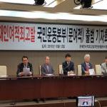 """[한국] 문여적 출범…""""문씨 대통령 아니라…김정은 하수인"""""""