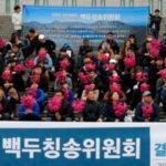 """[시사] 백두칭송위원회, 광화문 광장서 """"김정은 환영할 준비해야"""" 외쳐"""