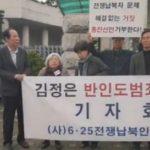 [시사] 북한 김정은 반인도범죄, 전쟁범죄자로 한국 검찰에 제소