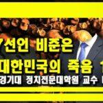 [세뇌탈출] 107탄 – 4.27선언 비준은 자유대한민국의 죽음 1부