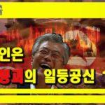 [세뇌탈출] 109탄 – 문재인은 평양붕괴의 일등공신 1부