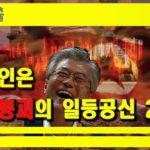 [세뇌탈출] 110탄 – 문재인은 평양붕괴의 일등공신 2부