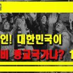 [세뇌탈출] 111탄 – 문재인! 대한민국이 사이비 종교국가냐? 1부