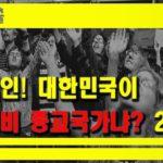 [세뇌탈출] 112탄 – 문재인! 대한민국이 사이비 종교국가냐? 2부