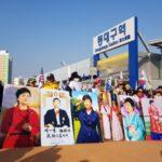 [한국] 대한애국당, 대구서 박근혜 대통령 석방 제99차 태극기 집회