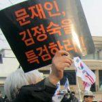 """[시사] 김경수 보석허가 NO! """"김경수 몸통 문재인! 조작공동체 특검하라!"""""""