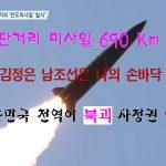 [시사] 북괴 김정은 단거리 미사일 사정거리 690 Km 발사, 대한민국은 내 손바닥 안에 있소이다