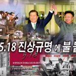 [기고] 문재인과 전두환의 5.18 역사전쟁 [26] – 헬기 사격 조작하는 광주정권