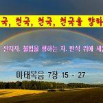 천국, 천국, 천국, 천국을 향하여-거짓 선지자, 불법을 행하는 자, 반석 위에 세운 집