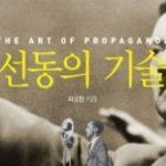 [책소개] 선동의 기술(The Art of Propaganda)