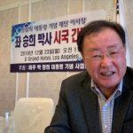 [동영상] 좌승희 박사 LA동포 시국간담회(12.23. 2019)
