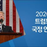 [시사] 트럼프 대통령 2020 국정연설
