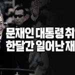 """[시사칼럼] """"조국(曺國)이 아닌 조국(祖國)을 구하라!"""""""
