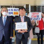 [시사] 민경욱, 투표함 증거보전 신청… 사전투표 조작의혹