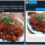 [시사] 이낙연, 매운족발 2년 전 남의 사진 자신의 것처럼 '사진 도용'?