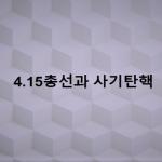 [시론] 4.15 총선과 사기탄핵