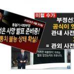 [시사칼럼] 태블릿 PC, 부정선거, 김정은 사망