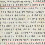 [기고] 문재인과 전두환의 5.18 역사전쟁 [30] – 황석영의 가짜정보에 낚인 문재인