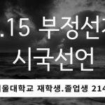 서울대 재학생 및 졸업생 214인 4.15 부정선거 관련 시국선언