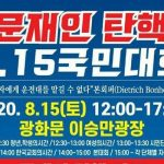 """""""문재인 탄핵 8.15 국민대회"""" 광화문서 열린다"""