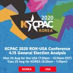 제2회 KCPAC 대회 내일 서울에서 개최