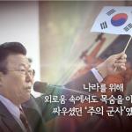 금란교회 김홍도 원로목사 별세