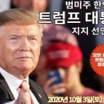 Korean American declares support for re-election of President Donald Trump!