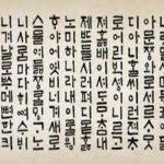 [시] 한글날에 / 석정희