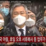 최강욱, 1심서 징역 8개월 집행유예 2년…확정땐 의원직 상실