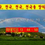 천국, 천국, 천국, 천국을 향하여 (10)-천국의 비밀 7가지 (4) – 감추인 보화, 좋은 진주, 그물 비유