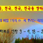 천국, 천국, 천국, 천국을 향하여 (07)-천국의 비밀 7가지 (1) – 씨 뿌리는 자의 비유