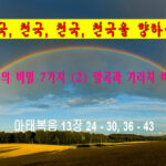 천국, 천국, 천국, 천국을 향하여 (08)-천국의 비밀 7가지 (2) – 알곡과 가라지 비유