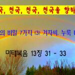 천국, 천국, 천국, 천국을 향하여 (09)-천국의 비밀 7가지 (3) – 겨자씨, 누룩 비유