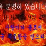 지옥 분명히 있습니다(1) 사람마다 불로써 소금 치듯함을 받으리라