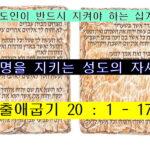 10계명, 그리스도인은 반드시 지켜야 합니다(2)  십계명을 지키는 성도의 자세는?