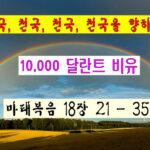 천국, 천국, 천국, 천국을 향하여 (12)-10.000 달란트 비유