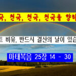 천국, 천국, 천국, 천국을 향하여 (17)-달란트 비유, 반드시 결산의 날이 있습니다