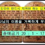 10계명, 그리스도인은 반드시 지켜야 합니다(6)  하나님의 이름을 거룩하게 부르라