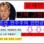 그것이 알고 싶다. 문재인은 대한민국 대통령인가? 북조선 민주주의 인민공화국 대통령인가?