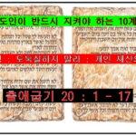 10계명, 그리스도인은 반드시 지켜야 합니다(11)  제8계명 : 도둑질하지 말라 : 개인 재산의 보호