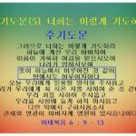주기도문(5) 그러므로 너희는 이렇게 기도하라  3간구, 뜻이 하늘에서 이루어진 것 같이 땅에서도 이루어지이다 : 아버지의 뜻을 위한 기도