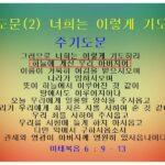 주기도문(2) 그러므로 너희는 이렇게 기도하라,  하늘에 계신 우리 아버지여 : 기도의 대상 하나님 아버지