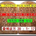 10계명, 그리스도인은 반드시 지켜야 합니다(12)  제9계명 : 네 이웃에 대하여 거짓 증거 하지 말라 : 가족의 명예 보호