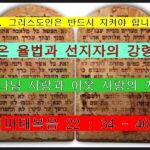 10계명, 그리스도인은 반드시 지켜야 합니다(14)  온 율법과 선지자의 강령, 하나님 사랑과 이웃 사랑의 계명