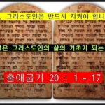 10계명, 그리스도인은 반드시 지켜야 합니다(16)  10계명은 그리스도인의 삶의 기초가 되는 규범