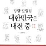 [신간] 대한민국은 내전 중II